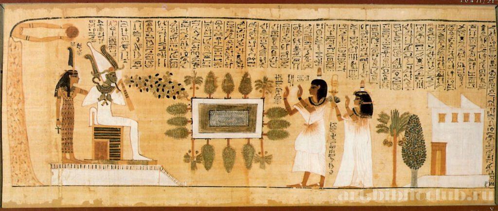 Древний Египет 3150 – 31 до н. э.