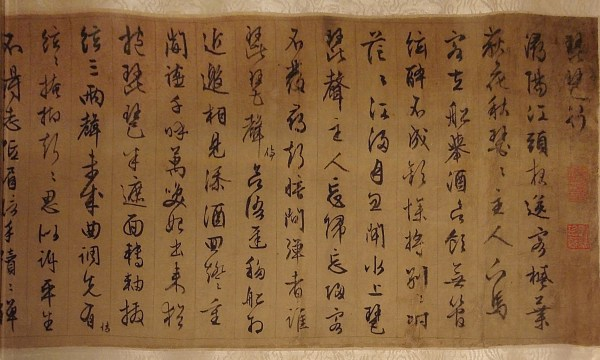 Бумага в Китае