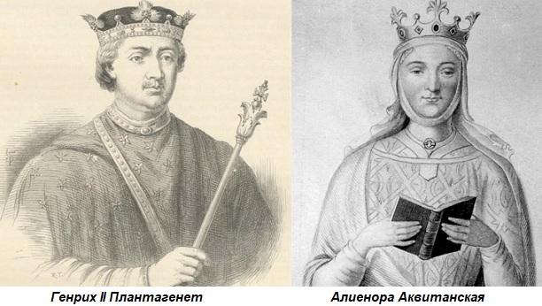 Генрих II Английский и Элеонора Аквитанская