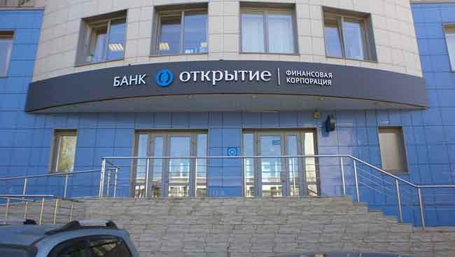 """Банк Финансовая Корпорация """"Открытие"""""""
